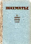1958 - ROMANOV / RUSSIAN YEARBOOK 